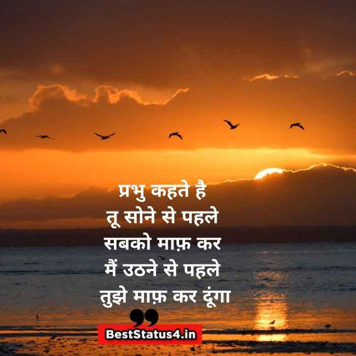Best 500 Good Morning Whatsapp Status Hindi English Best Quotes